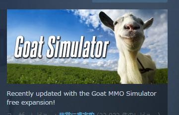 Goat Simulator Key Visual