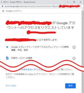 (アプリ名)がGoogleアカウントへのアクセスをリクエストしています
